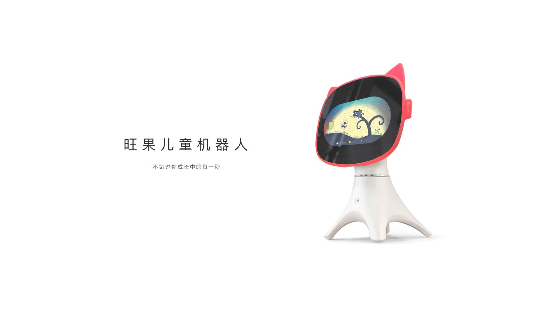 【易景智能硬件开发产品】旺果儿童机器人
