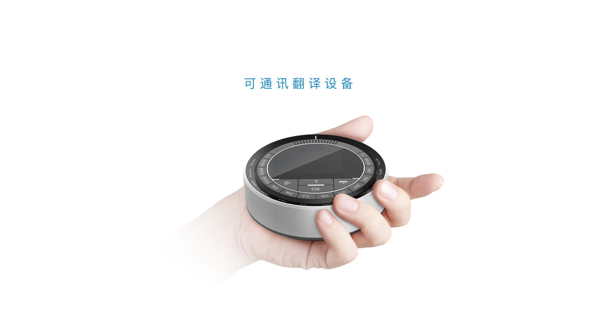 通讯翻译设备