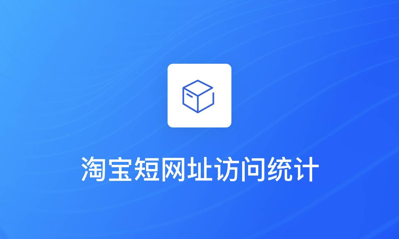 统计淘宝短链接tb.cn的渠道访问量