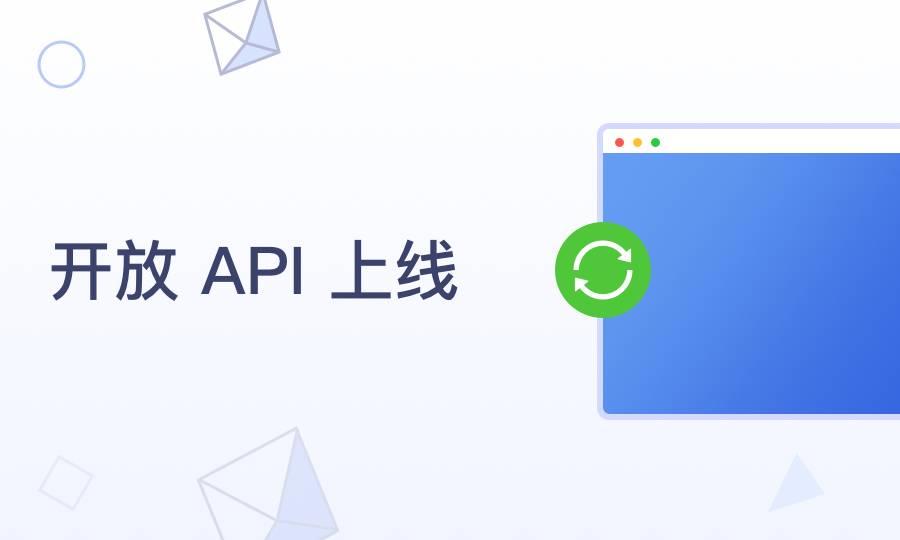 【网页版】开放 API 上线