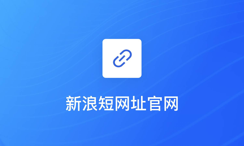 新浪短网址t.cn的官网到底是哪个