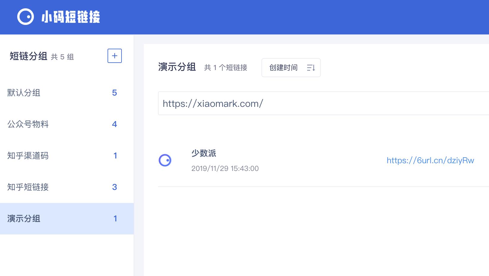 「小码短链接」好用、好看、有统计报表的短链接工具