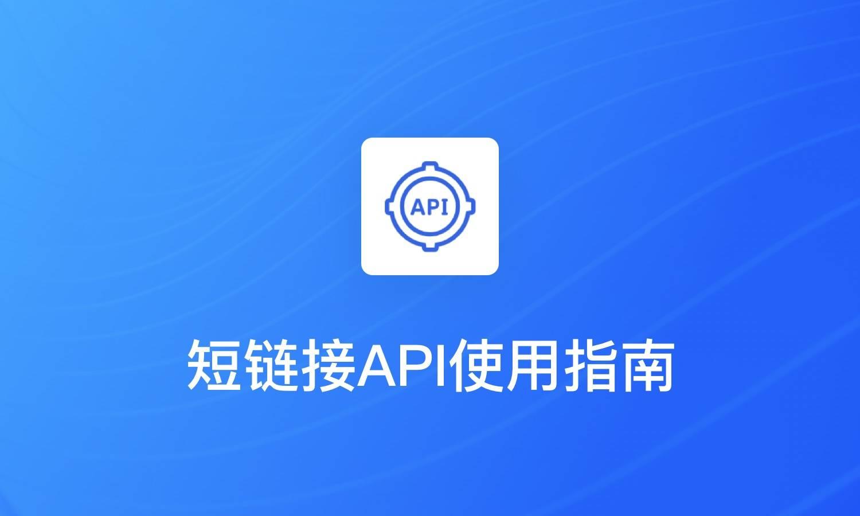 短链接API使用指南