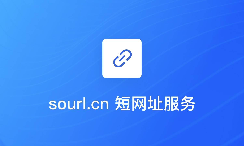 sourl.cn 短链接/短网址服务