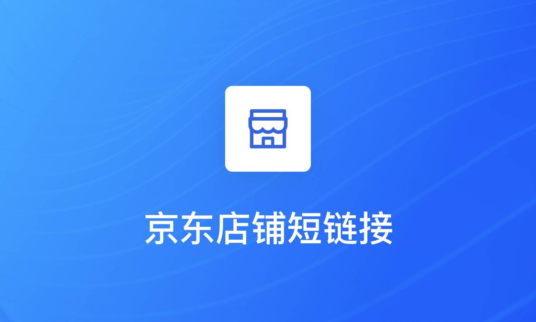 生成京东店铺的渠道短链接并统计访问量