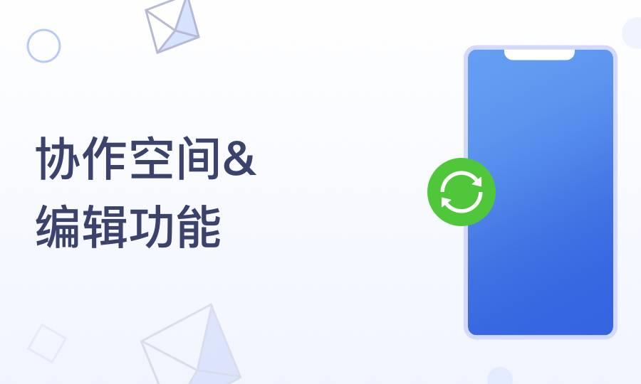 【小程序】协作空间&编辑功能上线