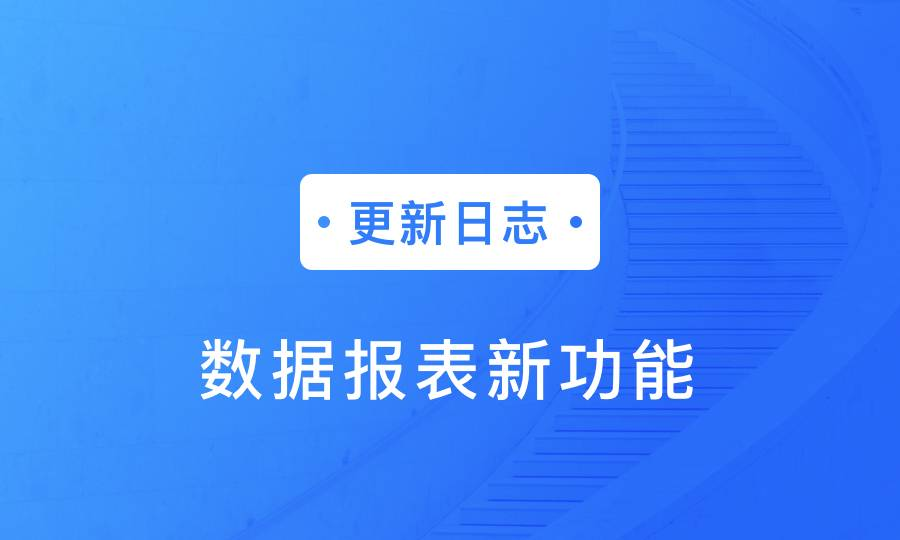 【网页版】数据报表新功能
