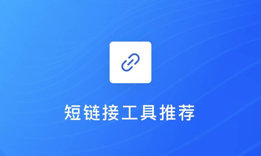 常用短网址统计工具(国外版)