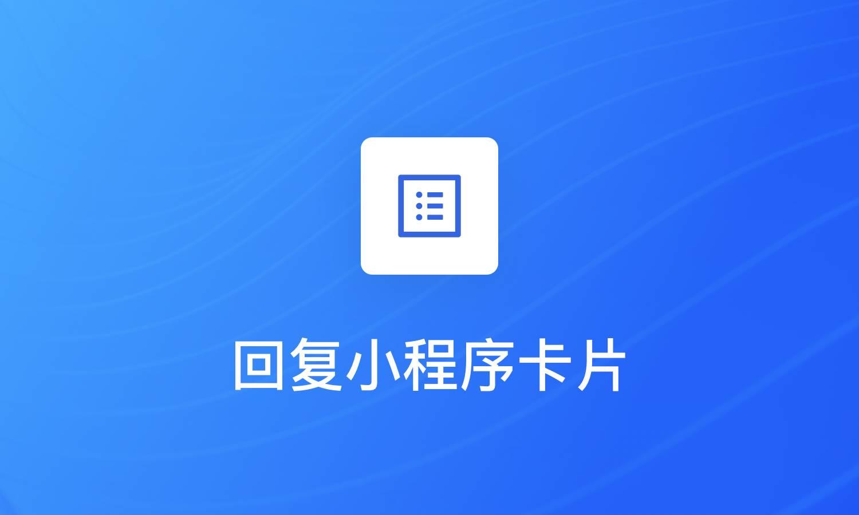 扫描公众号二维码后自动回复小程序卡片