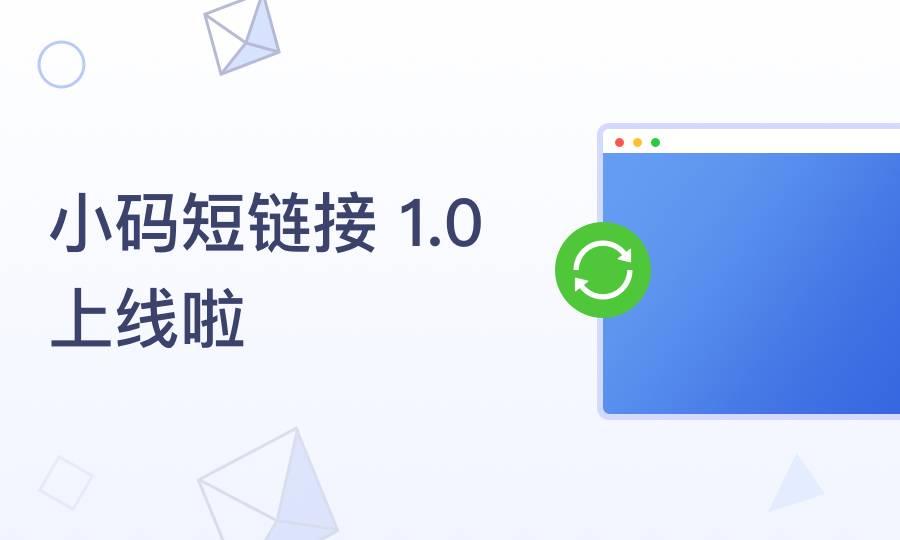 【网页版】小码短链接 1.0 版本正式上线啦