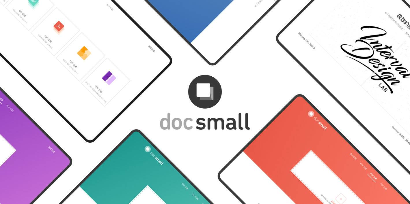 【转载】免费好用的在线图片压缩工具新选择:docsmall