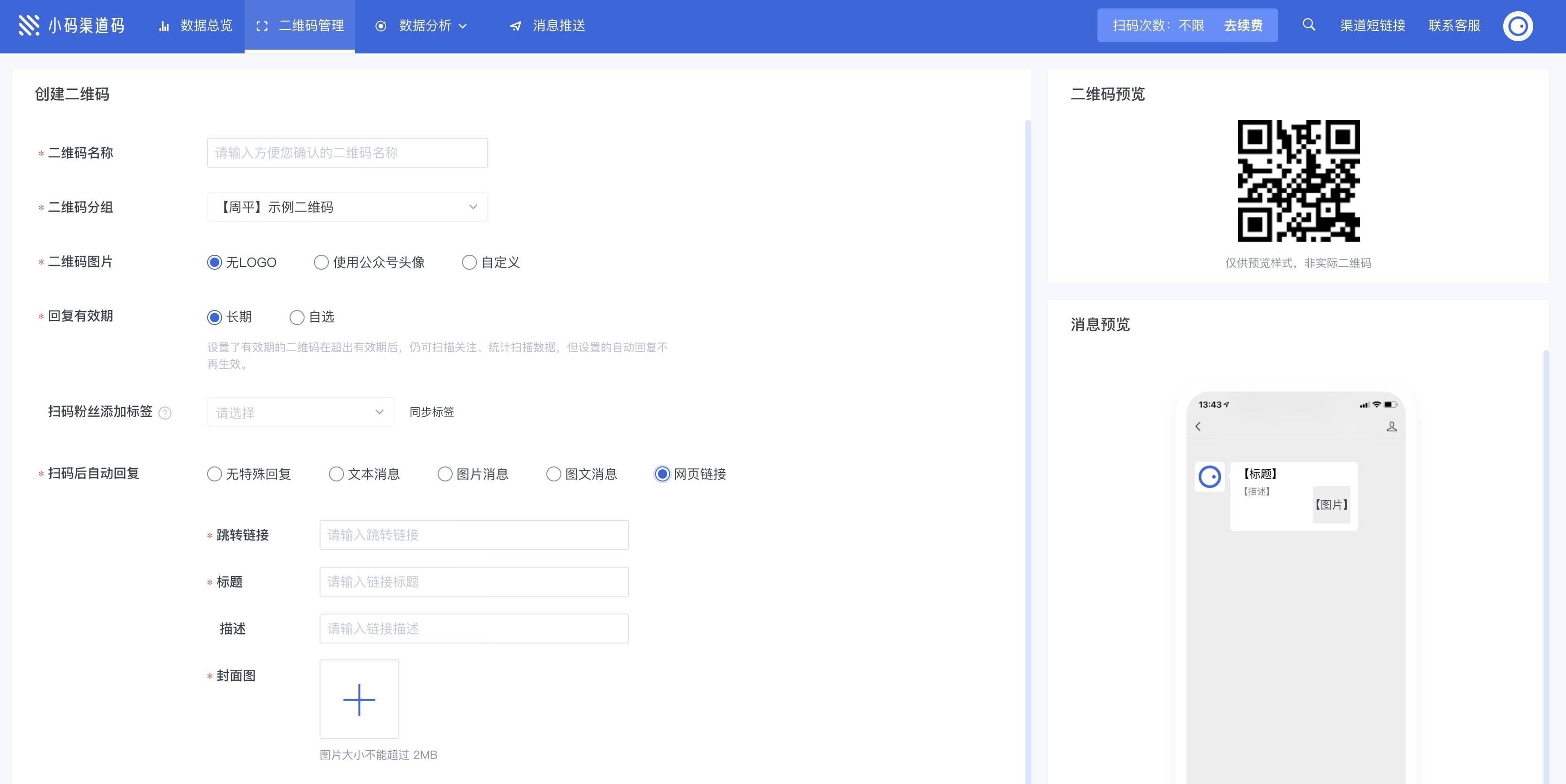 网页链接消息设置